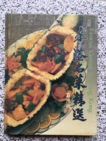 香港名菜精选