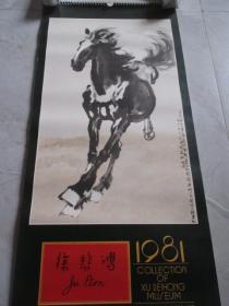 1981年   徐悲鸿纪念馆   挂历    风雨鸡鸣   红梅   双猫   牛浴  等  全14张