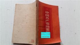 中国共产党简要历史 缪楚黄 编著 中国青年出版社 32开1959年版