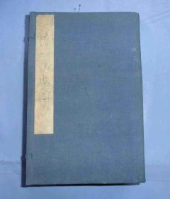 钓鱼岛属于中国的铁证----全图木刻本《皇朝中外一统全图》32册完整一套 同治二年官方主持编制
