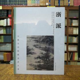 中国历代绘画流派大系:浙派
