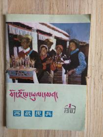 西藏民兵 1983第1期总第37期