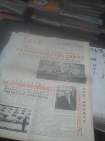 浜烘皯鏃ユ姤1999骞�12鏈�20鏃� 浠婃棩12鐗�