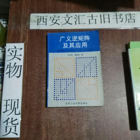 广义逆矩阵及其应用