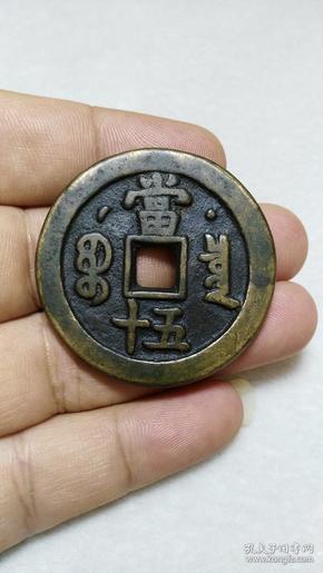 咸丰重宝 宝泉局 【星月】当五十