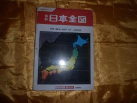 最新日本全图