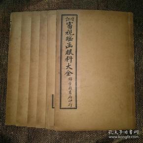 2289民国精印《增订瑶函眼科大全》一套6册全,出库级美品!