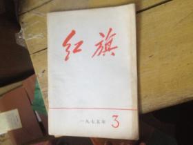 红旗1975.3