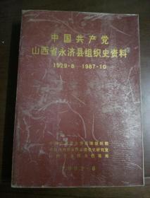 中国共产党山西省永济县组织史资料(1929.8-1987.10)