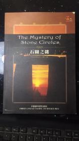 奥秘之旅:  石圈之谜