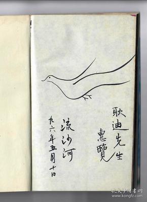 耿迪旧藏:流沙河签名本《Y先生语录》