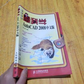 跟我学AutoCAD 2008中文版