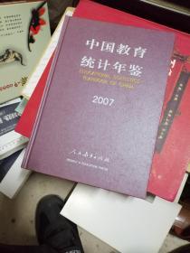 中国教育统计年鉴2007