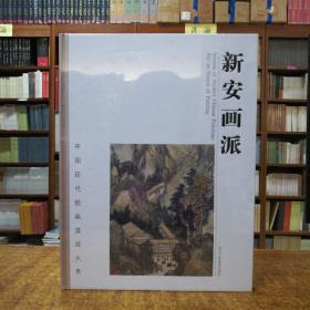 中国历代绘画流派大系:新安画派