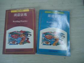 高级中学英语 阅读训练 第三册(上下)