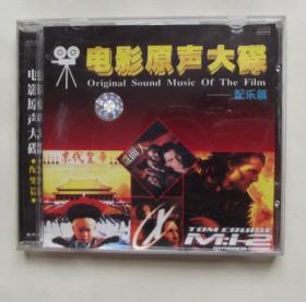 电影原声大碟-配乐篇 1盘