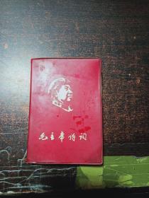 毛主席诗词 64开塑套(本书有毛主席照片、林题词3)书品看图