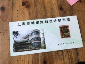 3062:庆祝上海市城市规划设计研究院建院40周年 1957--1997,有纪念币一枚
