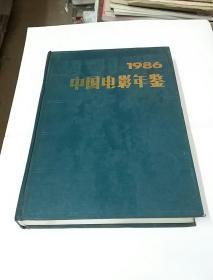 中国电影年鉴1986