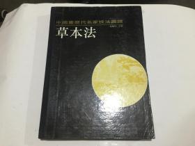 中国画历代名家技法图谱  花鸟编.草本法(16开精装...,.1印)......