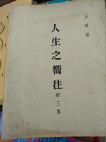王道   人生之向往 续三集  69年初版