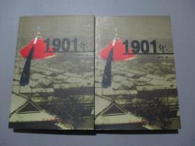 1901年(上下册)