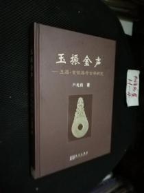 玉振金声-玉器.金银器考古学研究
