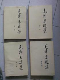毛泽东选集1-4,精装