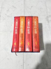 儿童百科全书 不列颠版 (1、2、3、4、 全四册) 精装