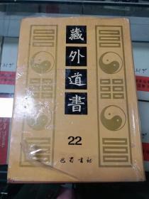 藏外道书 22(楼观台本道德经 道德经讲义 老子道德经笺注等)