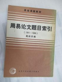 易经函授教材:周易论文题目索引(1901-1986)