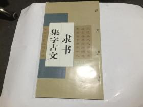 隶书集字古文:汉史晨碑(12开).