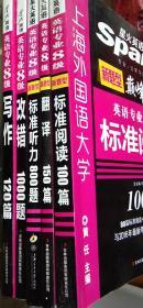 二手正版 星火英语专业8级考试 标准阅读100篇+翻译150篇+标准听力800题+改错1000题+写作120篇 共5本