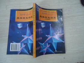 初中数学奥林匹克读本(三年级用)