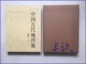 中国古代地图集 战国-元 1990年初版精装带函套