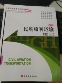民航旅客运输(第3版)