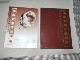 纪念毛泽东诞辰100周年: 中国书画作品精选(毛笔书画卷)
