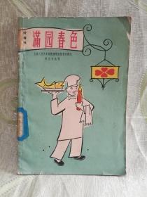 满园春色(滑稽戏)1962年一版一印,印3500册