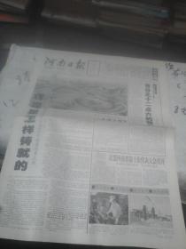 娌冲崡鏃ユ姤2002骞�8鏈�11鏃� 浠婃棩4鐗�