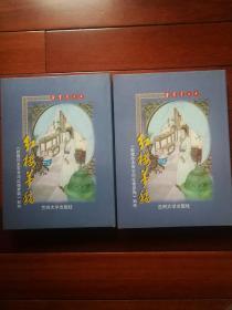 红楼梦曹雪芹手稿剖析(2册全)