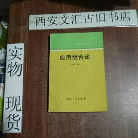 应用组合论(应用数学丛书)