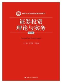 孔夫子舊書網--證券投資理論與實務(第四版)(本科教材)