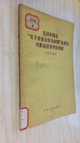 """毛泽东同志""""关于农业合作化问题""""的报告对政治经济学的贡献"""