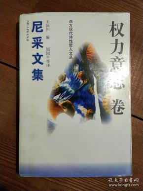 尼采文集--权力意志卷(西方现代诗性哲人文丛)