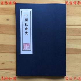 中国社会史-易君左编著-民国世界书局刊本(复印本)