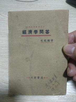 民国19年初版 百科问答丛书之八:经济学问答