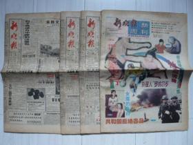 《新晚报》1998年7月9-12日,农历戊寅年闰五月十六-十九。'98世界杯特刊