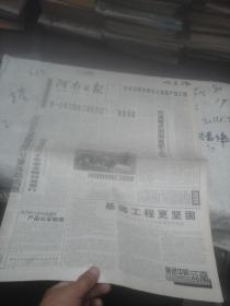 娌冲崡鏃ユ姤2002骞�8鏈�10鏃� 浠婃棩8鐗�