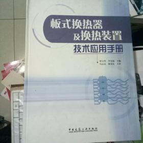 板式焕热器及换热装置技术应用手册