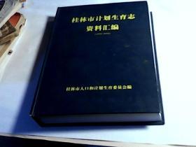 桂林市计划生育志资料汇编(1950-2005)【重1.8公斤】